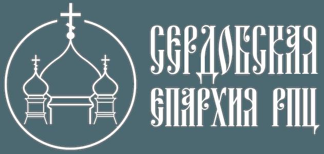 Сердобская Епархия
