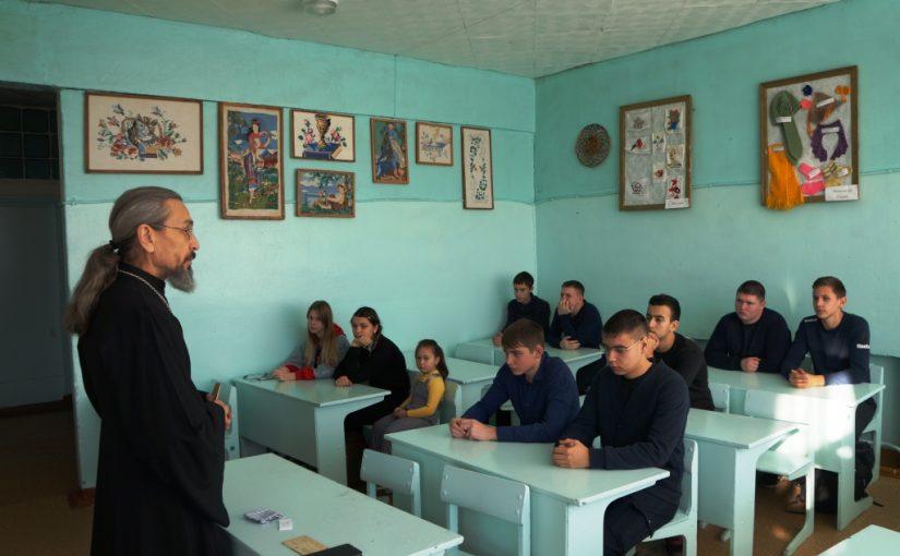 Иерей Сергий Месяц провел беседу со школьниками