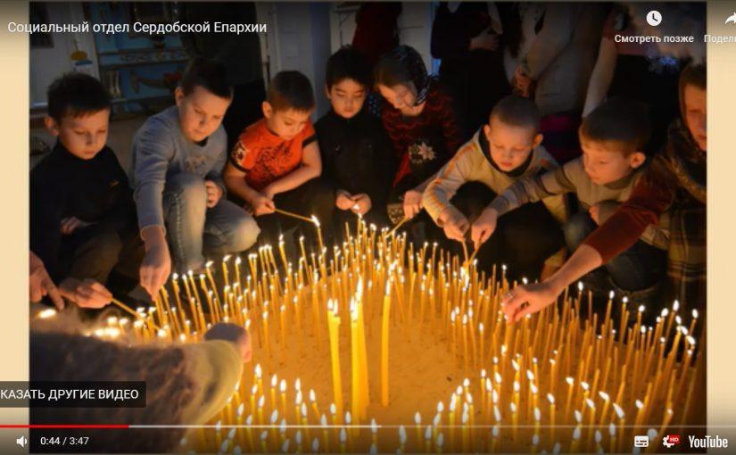 Социальный отдел Сердобской епархии выпустил сюжет о деятельности отдела