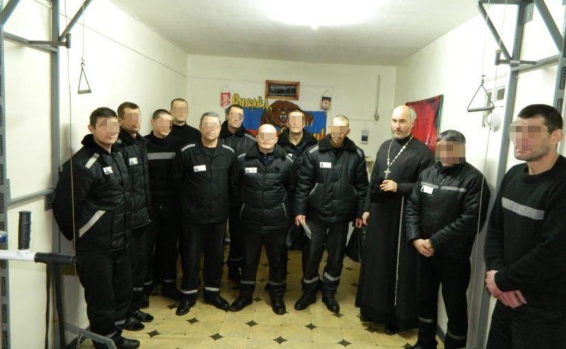 Протоиерей Роман Скворцов посетил заключенных