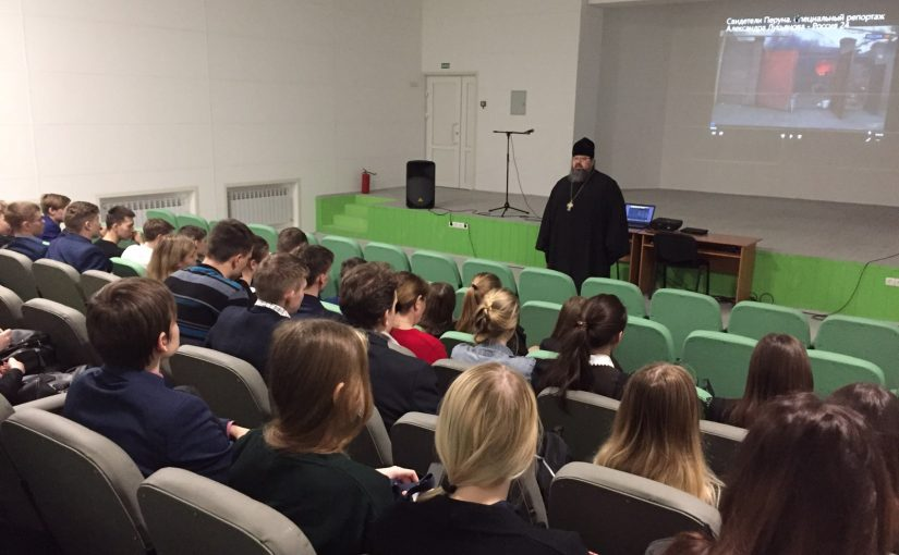 Протоиерей Валерий Волков встретился со школьниками