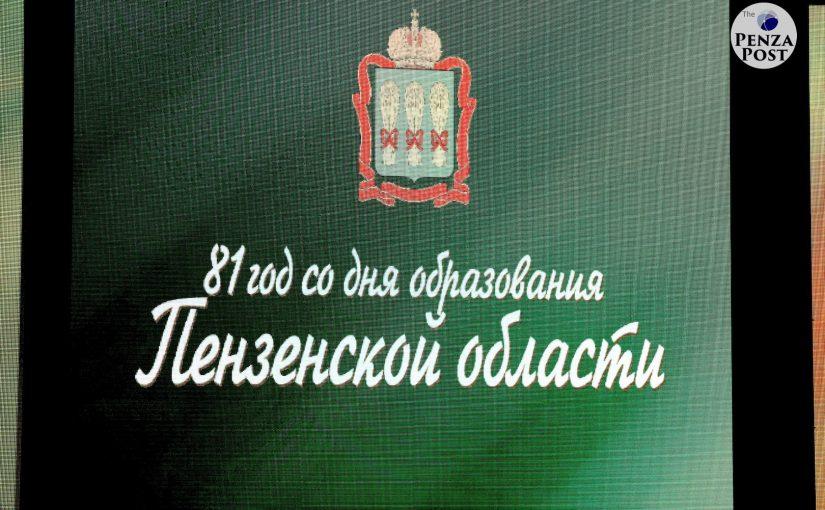 Епископ Митрофан принял участие в торжествах  по случаю 81-й годовщины со дня основания Пензенской области
