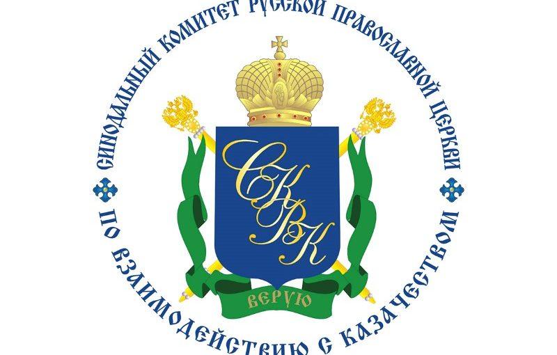 Протоиерей Роман Скворцов принял участие в вебинаре Синодального комитета по взаимодействию с казачеством