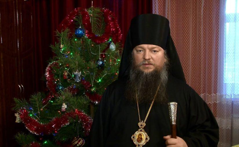 Рождественское послание епископа Сердобского и Спасского Митрофана