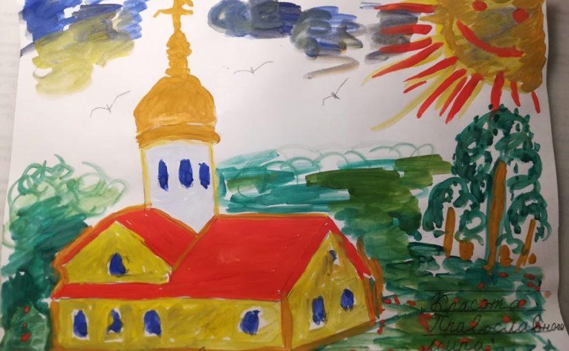 Храм преподобного Сергия Радонежского г.Сердобска провёл конкурс рисунков