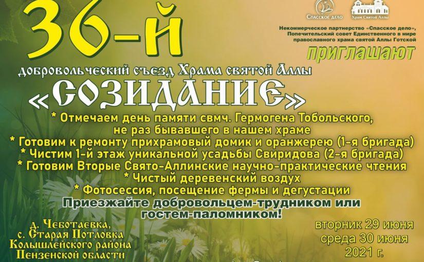 Храм святой Аллы Готфской приглашает волонтеров на 36-й Добровольческий съезд