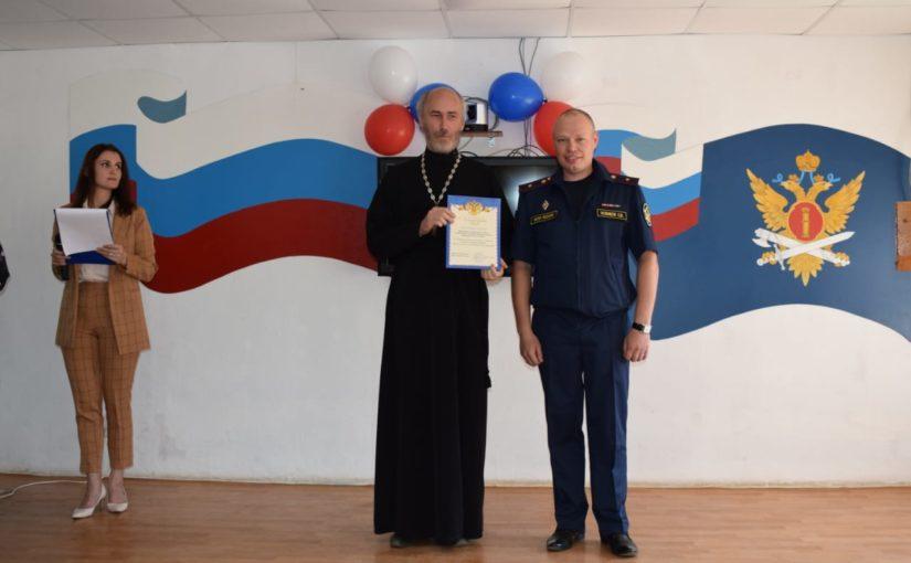 Священнослужитель принял участие в праздничном мероприятии «ЛИУ №6» УФСИН г. Сердобска